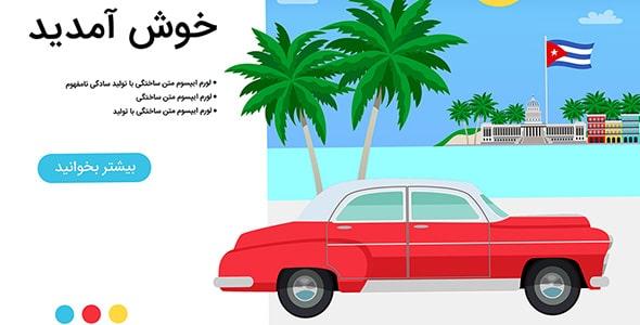 وکتور فارسی پوستر سفر به کوبا