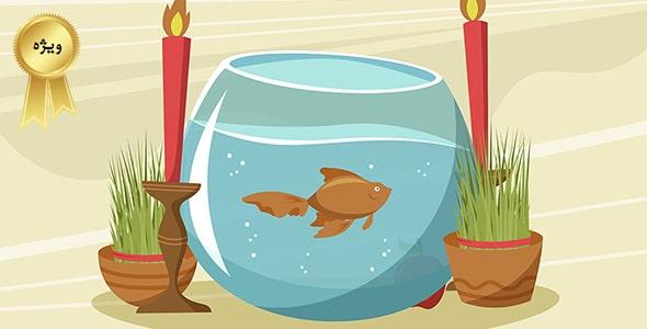وکتور عید نوروز و سبزه با ماهی قرمز
