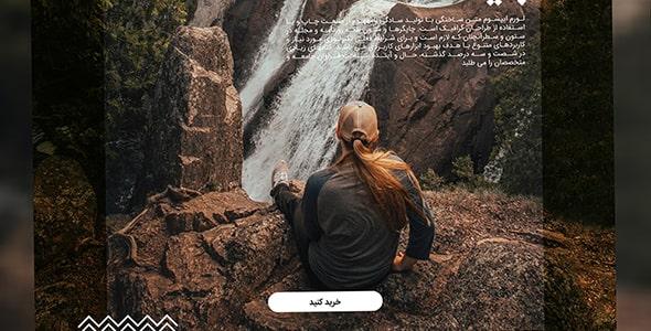 فایل لایه باز بنر فارسی مسافرت و جهانگردی