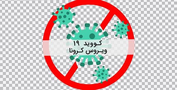 تصویر PNG ممنوعیت ویروس کرونا کووید 19