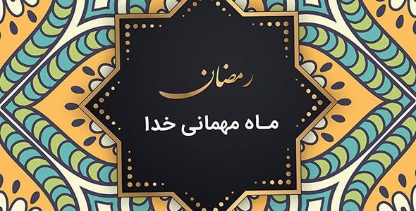 وکتور فارسی طرح ماندالا ماه مبارک رمضان