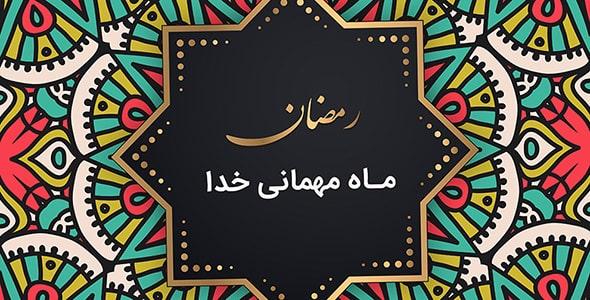 وکتور فارسی طرح ماندالا وکتور ماه رمضان