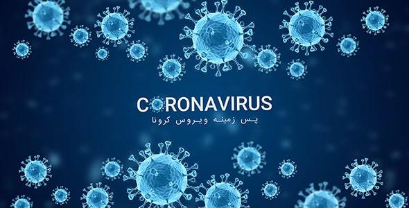 فایل لایه باز پس زمینه ویروس کرونا کووید 19