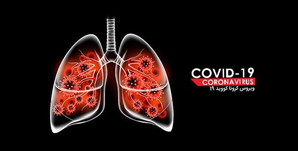 وکتور ریه انسان و ویروس کرونا کووید 19