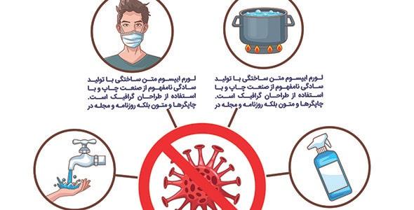 وکتور اینفوگرافیک پیشگیری از ویروس کرونا