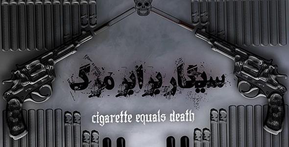 تصویر پس زمینه با مفهوم نه گفتن به سیگار
