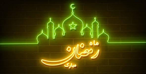 فایل لایه باز افکت متن نئون ماه مبارک رمضان