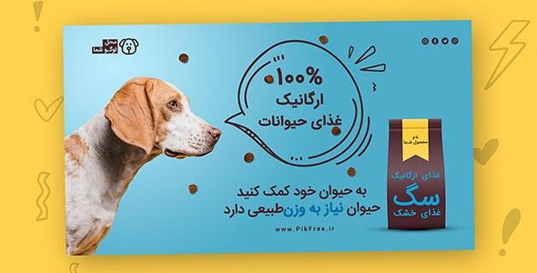 فایل لایه باز بنر فارسی فروش غذای حیوانات