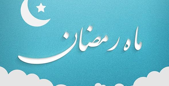 فایل لایه باز افکت متن 3D ماه مبارک رمضان