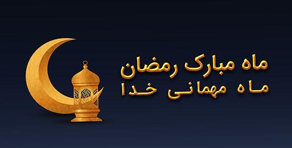 فایل لایه باز افکت متن طلایی 3D ماه رمضان