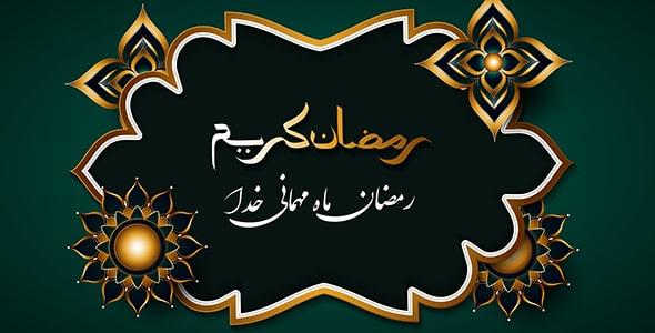 وکتور طرح اسلیمی قاب طلایی ماه مبارک رمضان