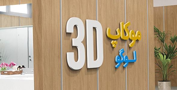 فایل لایه باز موکاپ 3D لوگو روی دیوار چوبی