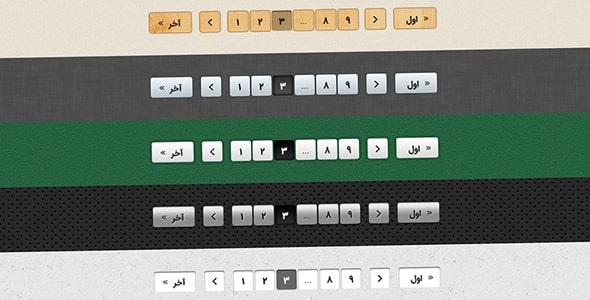 فایل لایه باز مجموعه دکمه صفحه بندی فارسی