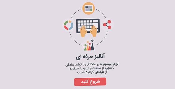 موشن گرافیک فارسی طراحی فلت آنالیز و تجارت