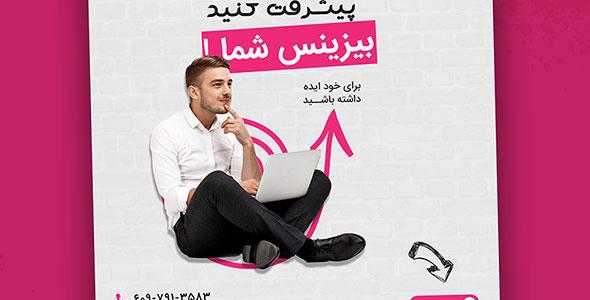 فایل لایه باز بنر فارسی تبلیغات تجارت