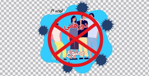 تصویر PNG با مفهوم ممنوعیت مهمانی و دورهمی
