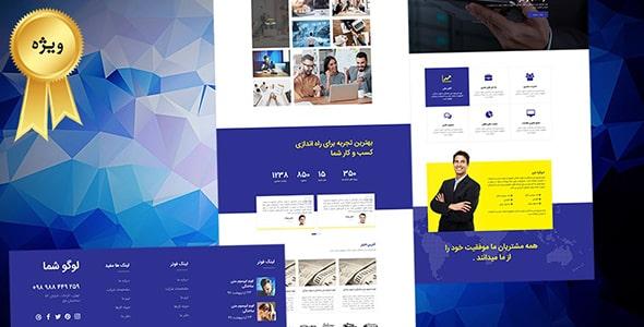 فایل لایه باز قالب شرکتی و تجارت فارسی