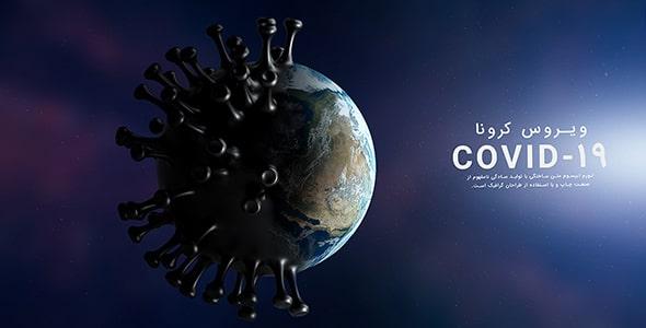 فایل لایه باز پس زمینه کووید 19 و کره زمین