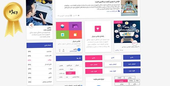فایل لایه باز طراحی متریال قالب فارسی سایت