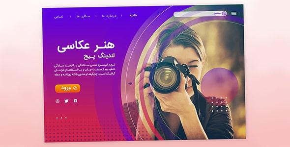 فایل لایه باز قالب فارسی لندینگ پیج عکاسی
