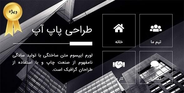 قالب تک صفحه HTML فارسی معرفی و نمونه کار