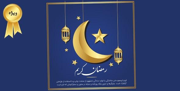وکتور فارسی رمضان و فانوس با هلال ماه طلایی