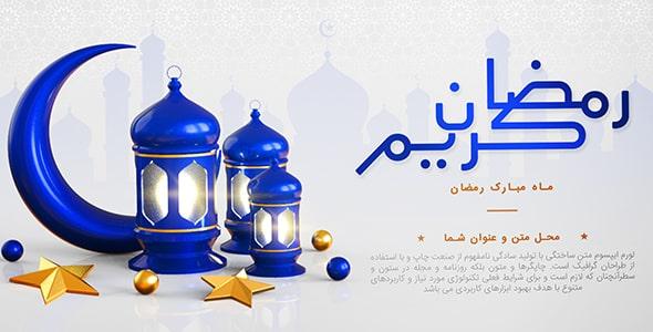 فایل لایه باز بنر فارسی رمضان و هلال ماه