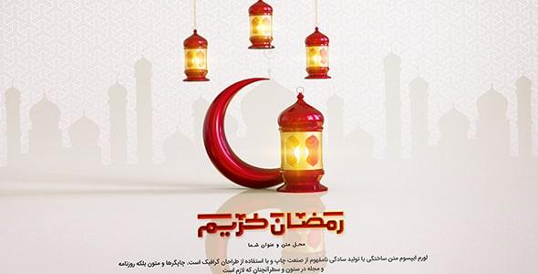 فایل لایه باز بنر ماه رمضان و هلال ماه قرمز