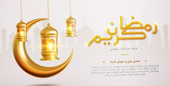 فایل لایه باز ماه رمضان و هلال ماه طلایی