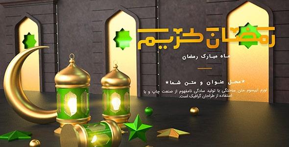 فایل لایه باز فارسی پوستر ماه رمضان