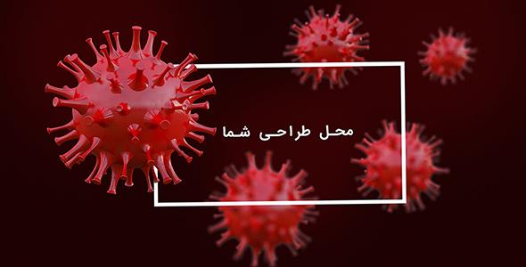 فایل لایه باز بنر فارسی سه بعدی ویروس کرونا