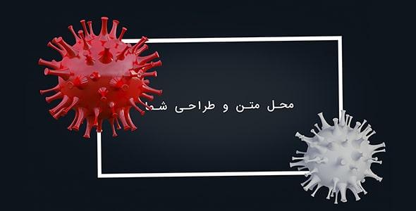 فایل لایه باز رندر 3D بنر فارسی ویروس کرونا