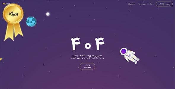قالب صفحه 404 با موضوع فضا و فضانورد