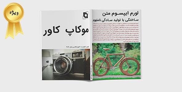 فایل لایه باز موکاپ فارسی جلد مجله