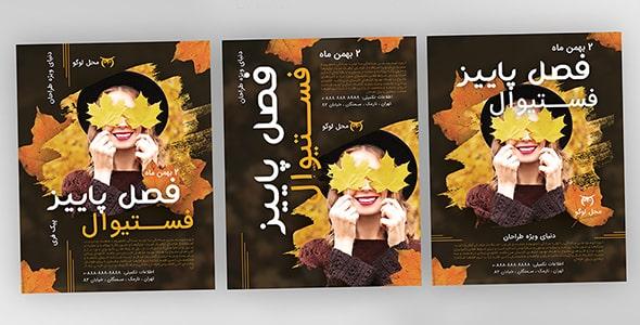 فایل لایه باز بنر فارسی فستیوال پاییزی