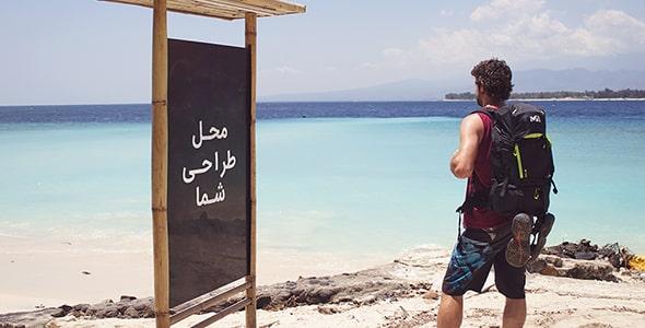 فایل لایه باز موکاپ فارسی دریا و مسافرت