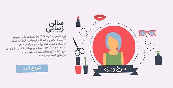 موشن گرافیک فارسی سالن زیبایی و آرایش