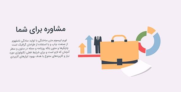موشن گرافیک فارسی با مفهوم مشاوره و تبلیغات