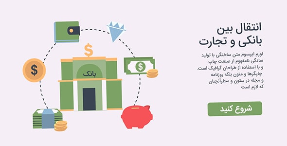 موشن گرافیک فارسی انتقال وجه و تجارت