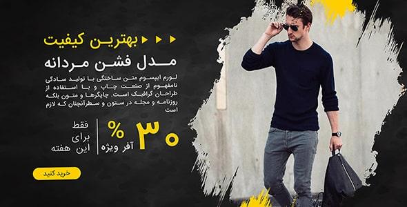 وکتور قالب بنر فارسی مدل مرد و فروش لباس