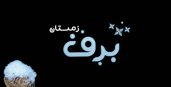 فایل لایه باز افکت متن فارسی برف و زمستان