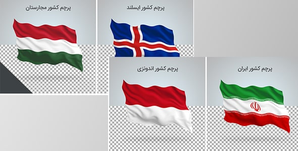 فایل لایه باز مجموعه پرچم موج دار کشورها