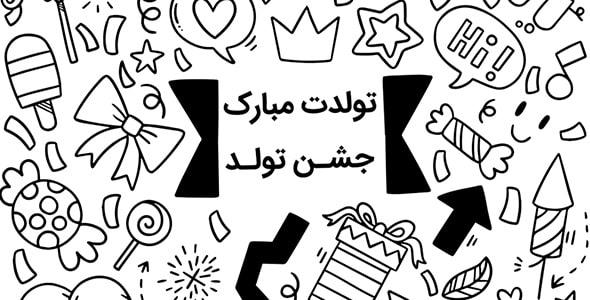 وکتور دست کشیده بنر فارسی جشن تولد