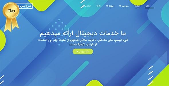 قالب HTML فارسی سرویس ها و شرکتی