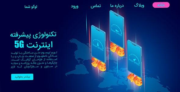 وکتور صفحه فرود فارسی با مفهوم اینترنت 5G