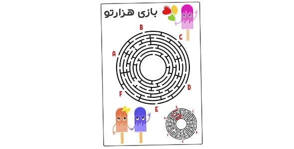وکتور بازی هزارتو و پازل برای کودکان