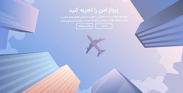 وکتور پرواز هواپیما بالای آسمان شهر