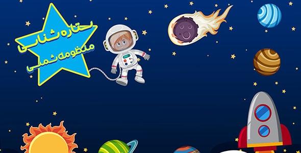 وکتور کارتونی فضانورد و منظومه شمسی