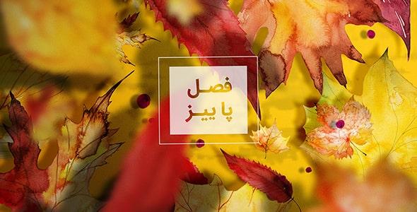 فایل لایه باز پس زمینه فصل پاییز