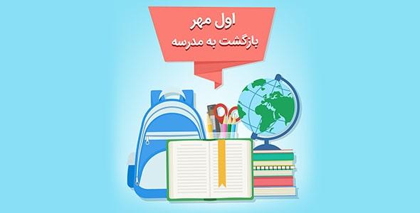 وکتور فارسی بنر اول مهر و بازگشت به مدرسه